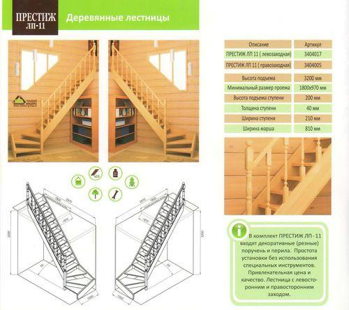 Забежная лестница с поворотом на 90 градусов своими руками фото 296