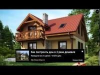 Как построить крыльцо к частному дому