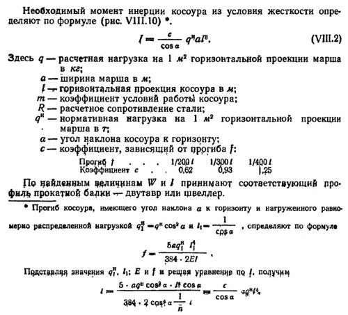 nagruzka_na_lestnicu_2