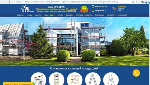 Каталог предложений компании Дирс строй